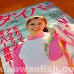 月刊ダイバー2011年12月号