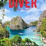 月刊ダイバー2017年3月号