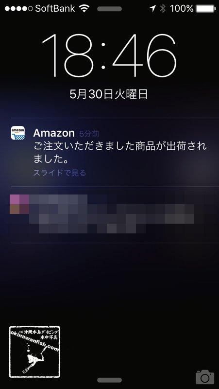 Amazonからのプッシュ通知 出荷のお知らせ