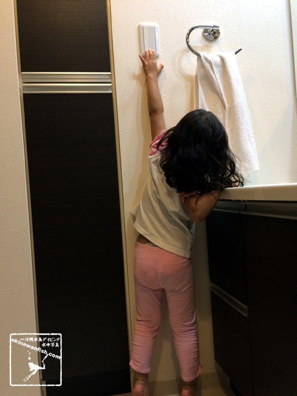 3歳 娘 壁スイッチ 手が届く用になった