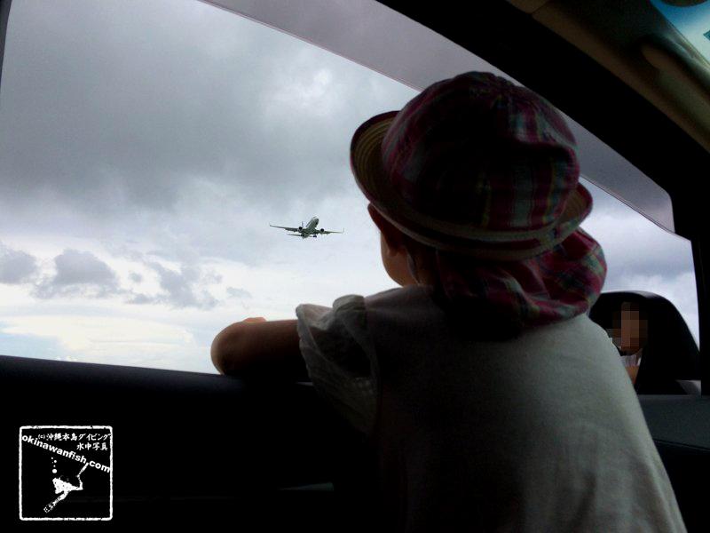 娘と飛行機ウオッチング