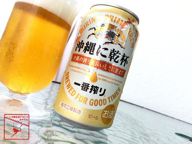 キリンビール 一番搾り 47都道府県 沖縄バージョン