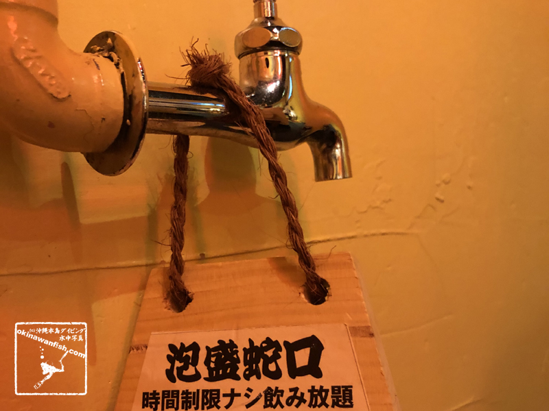 沖縄では蛇口から泡盛が出る