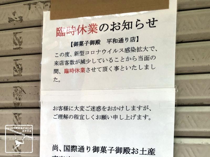 新型コロナの影響で臨時休業や閉店が相次ぐ沖縄県の観光地