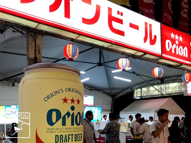 オリオンビール 沖縄のお祭り 生ビール 仕事帰り 歩き飲み ビール党