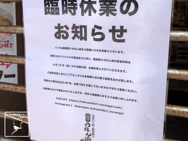 国際通りのれん街 臨時休業 沖縄旅行 沖縄移住 新型コロナウイルス感染症 花粉症
