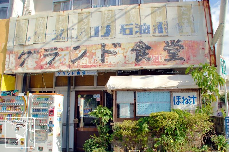 グランド食堂 沖縄市