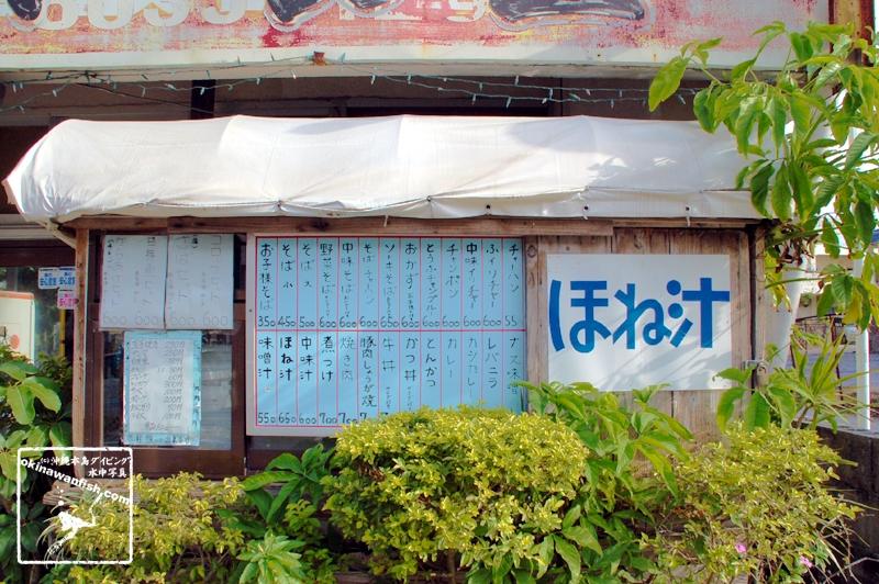 グランド食堂 ほね汁 沖縄