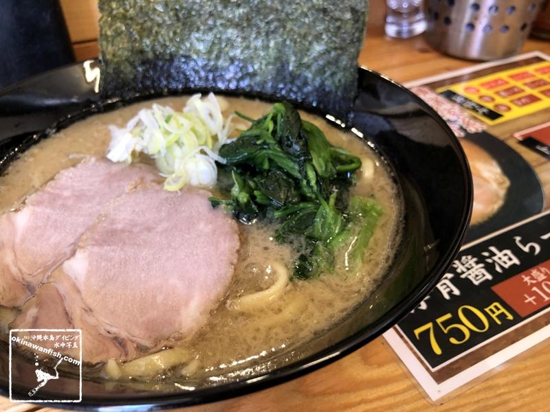 テレワーク飯 横浜家系ラーメン