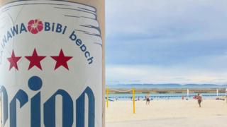 沖縄移住ブログ 子連れ沖縄旅行にもオススメの海
