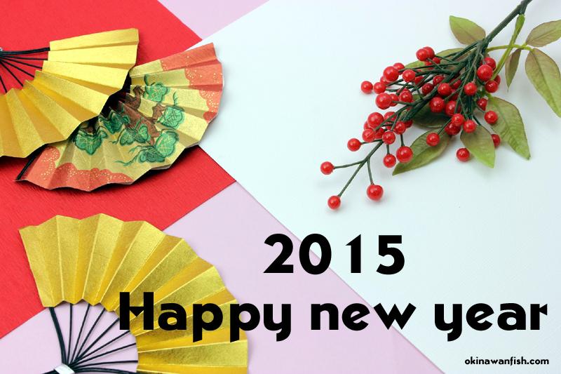 2015happynew year