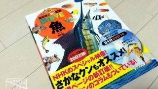 講談社の動く図鑑MOVE 魚 新訂版