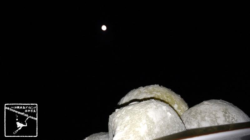 沖縄本島で撮影した中秋の名月と月見団子の写真