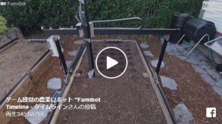 ゲーム感覚の農業ロボット