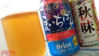 季節感なさすぎ オリオンビール夏いちばん キリンビール秋味