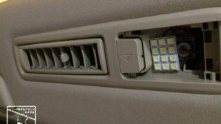 LED基盤を貼り付け 30系 アルファード ヴェルファイア ルームランプ LED 交換作業