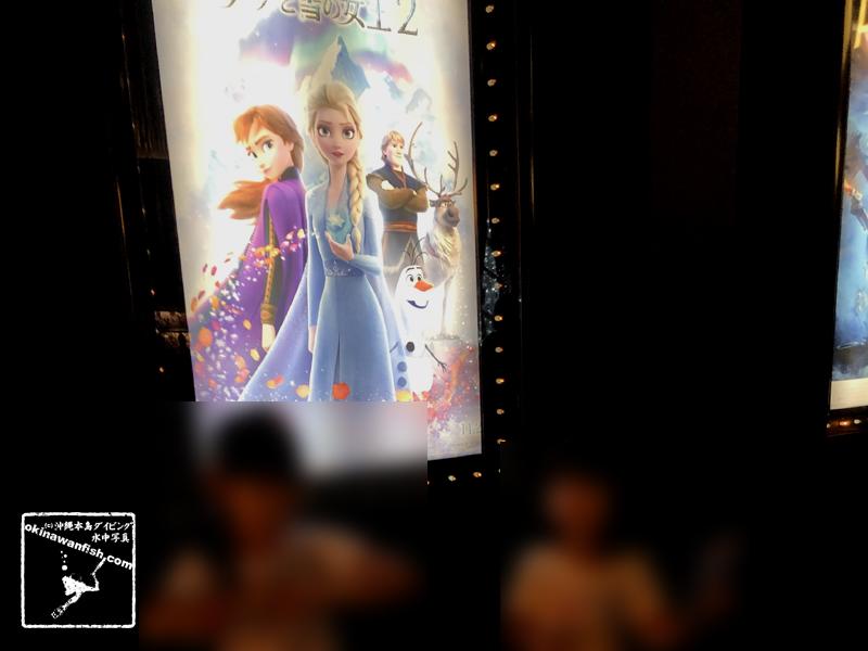 アナと雪の女王2 沖縄の映画館