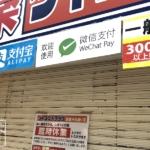 沖縄旅行の観光地が軒並み休業または閉店