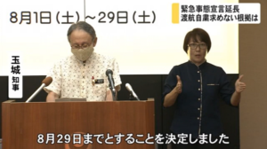 沖縄県 緊急事態宣言延長 8月29日(土)まで